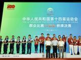 高清-十四运桥牌混合团体赛收官 天津勇夺金牌