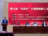 高清-第25届马桥杯新人王赛上海开幕 王星昊等32人上阵角逐