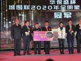 高清-2020城围联全明星赛颁奖典礼 林建超出席并致辞