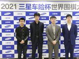 高清-23日第26届三星杯16强战 范廷钰vs申真谞