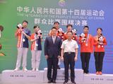 高清-全运会围棋八项金牌揭晓 陶欣然汪雨博个人组夺冠