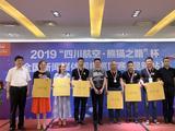 高清-四川航空杯全国新闻媒体赛落幕 四川航空队夺冠