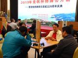 高清-2019年竞帆杯桥牌公开赛第二天