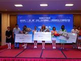 高清-绍兴国象女子公开赛闭幕 斯坦芳诺娃夺冠