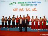 高清-四智会国际跳棋团体赛颁奖仪式