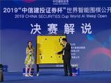 高清-世界智能围棋赛大盘讲解 常昊陈盈搭档