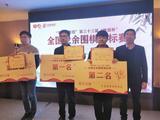 高清-晚报杯业余围棋赛闭幕 潘文君夺个人赛冠军