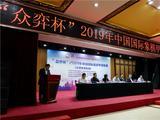 高清-国象联赛天津北辰站揭幕 叶江川宣布比赛开幕