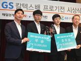 幻灯-韩国GS加德士杯颁奖典礼 申真谞实现大赛两连冠