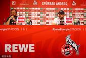 科隆足球俱樂部召開發布會 新帥斯特芬·鮑姆加特正式執教