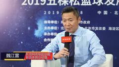 魏江雷:以篮球会世界表达一种姿态