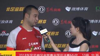 队长宁辰荣膺总决赛MVP