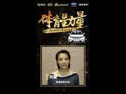 视频-刘璇为新浪体育20年打call