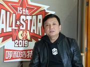 视频-专访何长江:希望让更多人关注女篮联赛