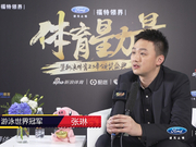 视频-张琳专访:希望把真正的体育精神传播给大家
