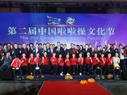 视频-第二届中国啦啦操文化节隆重举行