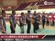 視頻-2019上海財經大學羽毛球公開賽開拍