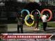 视频-回到正轨 东京奥运会倒计时板重新计时