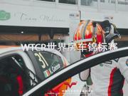 视频-2018中国汽摩运动大会收官 CTCC与WTCR竞速