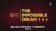 曼联三冠王20周年纪录片2