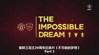 曼联三冠王20周年纪录片1