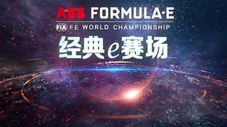 经典e赛场:FE第1季2014-2015布宜诺斯艾利斯站