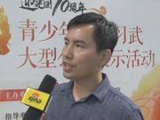 视频-百城千万儿童习练中华武术公益活动在京启动
