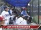 视频-上海市大学生棒垒球锦标赛闭幕
