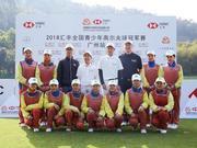汇丰青少年冠军赛首站广州开杆  陈昊隆领跑男子U18