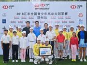 汇丰青少年郑州站开杆 王嘉怡王鑫兴领跑U18组