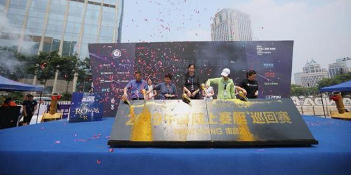 中国陆上赛艇巡回赛首站来袭 奥运冠军助阵