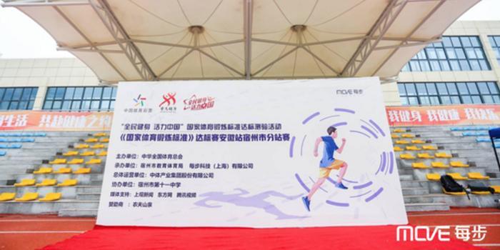 全民健身活力中国 宿州举办体育锻炼标准测验活动