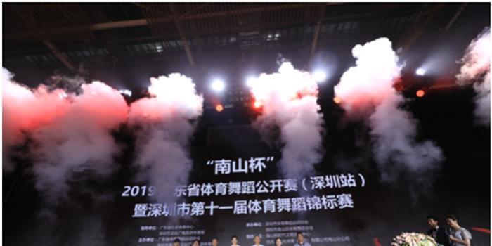 """""""南山杯""""2019广东省体育舞蹈公开赛完美落幕"""