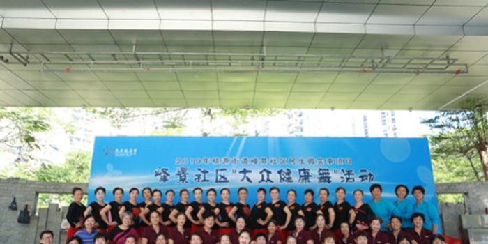 """深圳桃源街道峰景社区开展""""大众健康舞""""活动"""