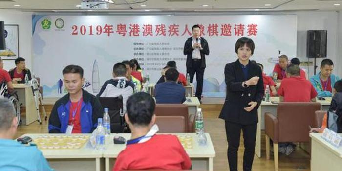 2019年粤港澳残疾人象棋邀请赛在南山区正式开赛