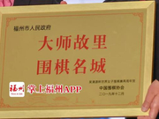 """福州又有新名字 全国唯一""""大师故里 围棋名城"""""""