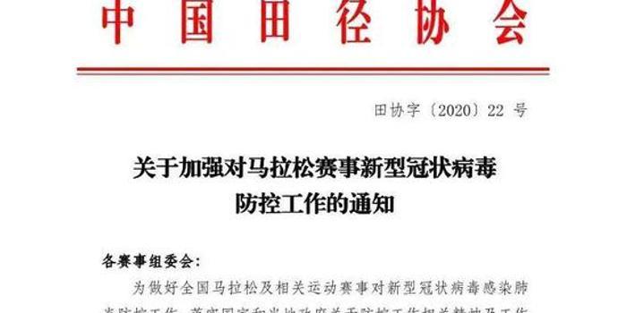 勠力同心抗击疫情!中国马拉松在行动