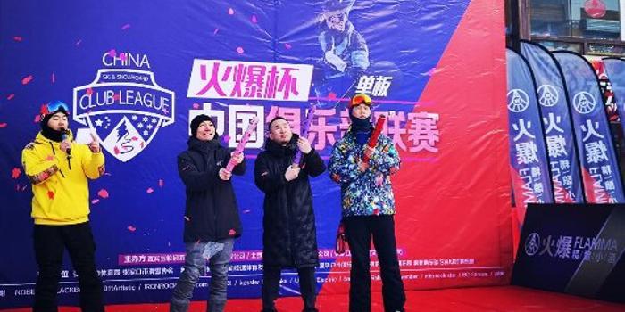 火爆杯-中国单板俱乐部联赛在张家口开幕