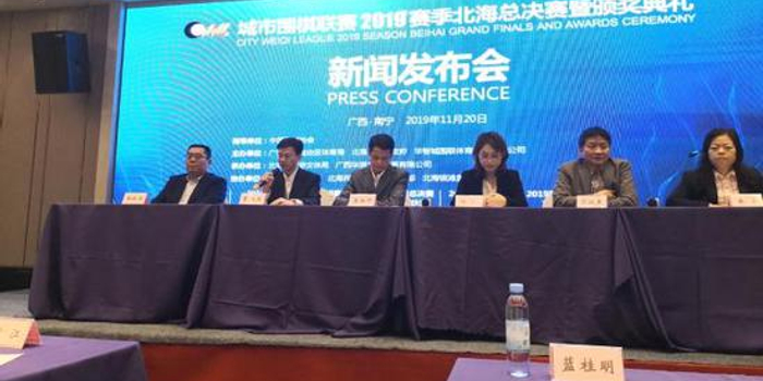 2019赛季城围联总决赛发布会广西南宁举行