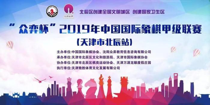 中国国际象棋甲级联赛:打通人才成长渠道