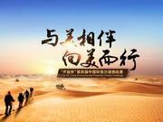 """报名启动丨""""开能杯""""第四届中国环保沙漠挑战赛"""