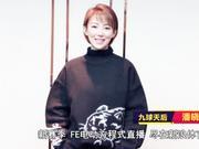 """视频-""""九球天后""""潘晓婷为FE电动方程式打Call"""