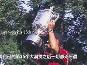 视频-耐克短视频致敬老虎伍兹:太疯狂!