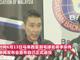 视频-李宗伟宣布退役 林李大战就此画上句号
