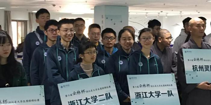 云林杯大学生围棋赛:浙大围棋队包揽团体冠军季军