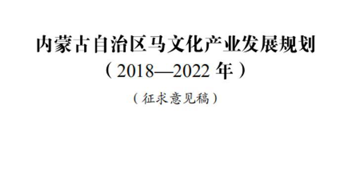 領先全國,內蒙古升華馬產業行動綱領