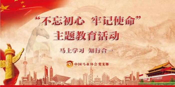 杭州亚运会桐庐无疫区马属动物登记标识强制免疫工作部署会召开