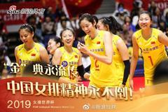 历史总是惊人相似?东京奥运女排这一壮举能否复制