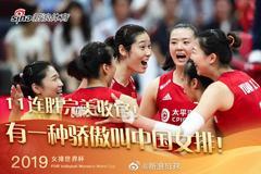 网友特制对联祝贺中国女排夺冠 人民日报再度称赞