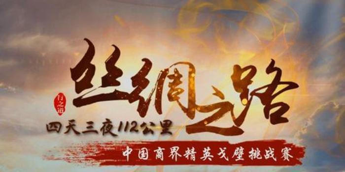 行之道 中国商界精英戈壁挑战赛来袭